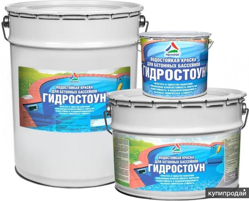 Гидростоун - краска для бетонных бассейнов