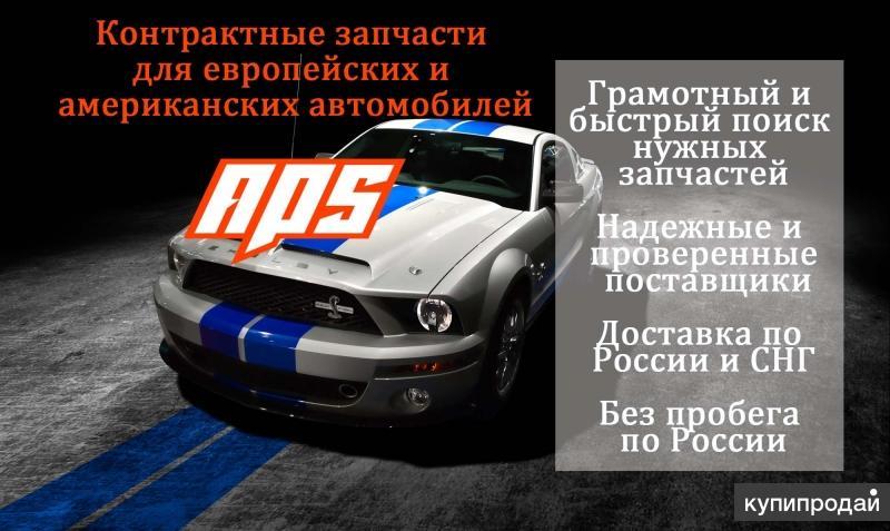 Оригинальные контрактные запчасти для европейских и американских автомобилей на