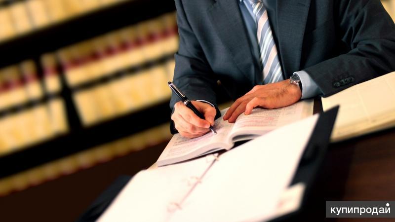 Высококвалифицированный юрист - договорник составит для Вас любой договор