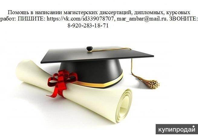 Помощь в написании магистерских, дипломных, вкр