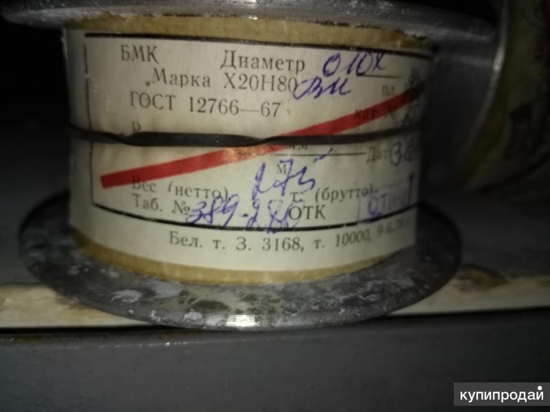 Продаю Проволоку Нихром Х20Н80 0,1 мм ГОСТ 18766-67