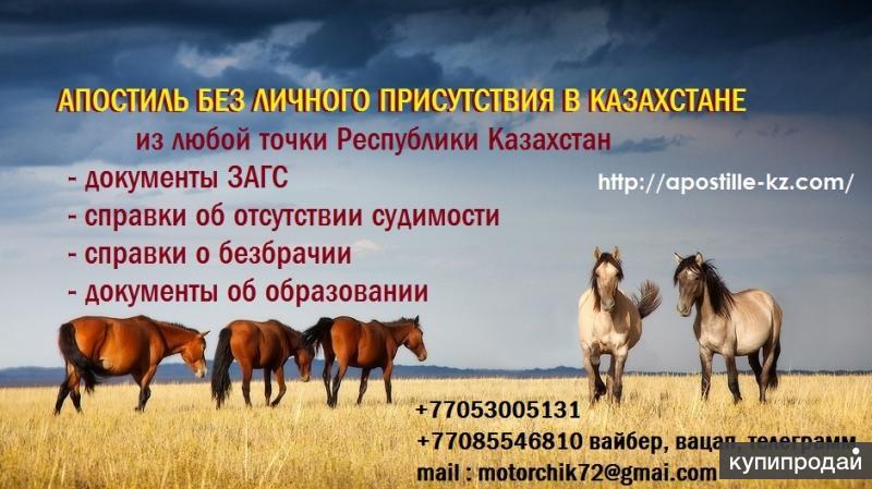 Апостиль из Казахстана без присутствия.