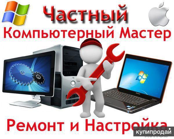 Компьютерная помощь Киров. Удобно и быстро.Гарантия, выезд.