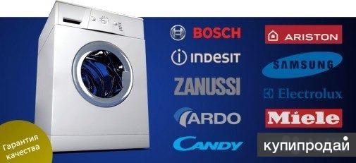 Ремонт стиральных машин частный мастер москва сервисный центр стиральных машин электролюкс Школьная улица (город Зеленоград)