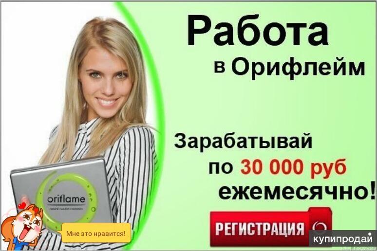 Банковского, картинки с орифлейм о работе