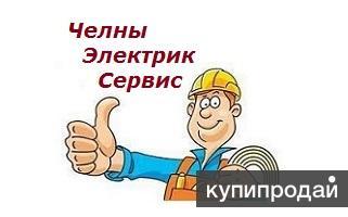 Услуги электрика в г.Набережные Челны