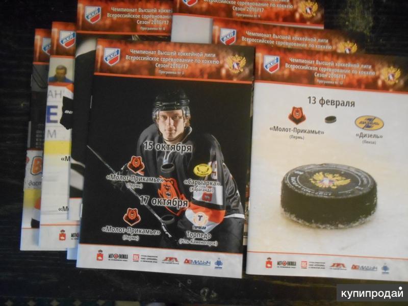 Хоккейные программы из Перми