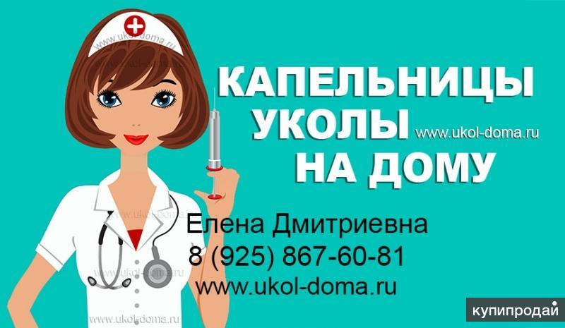 красноярск медсестра надом