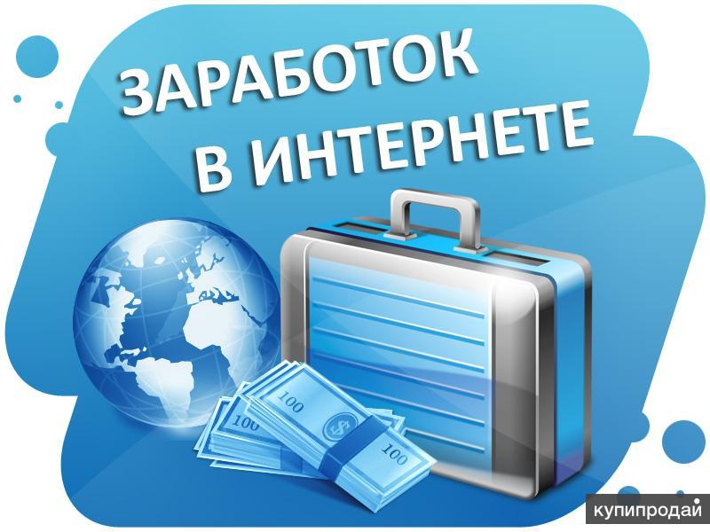 Оператор пк (менеджер в интернет-магазин)