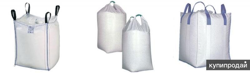 Куплю мкр новые любые мешки,Биг-бэги 1,2,4 ручные дорого