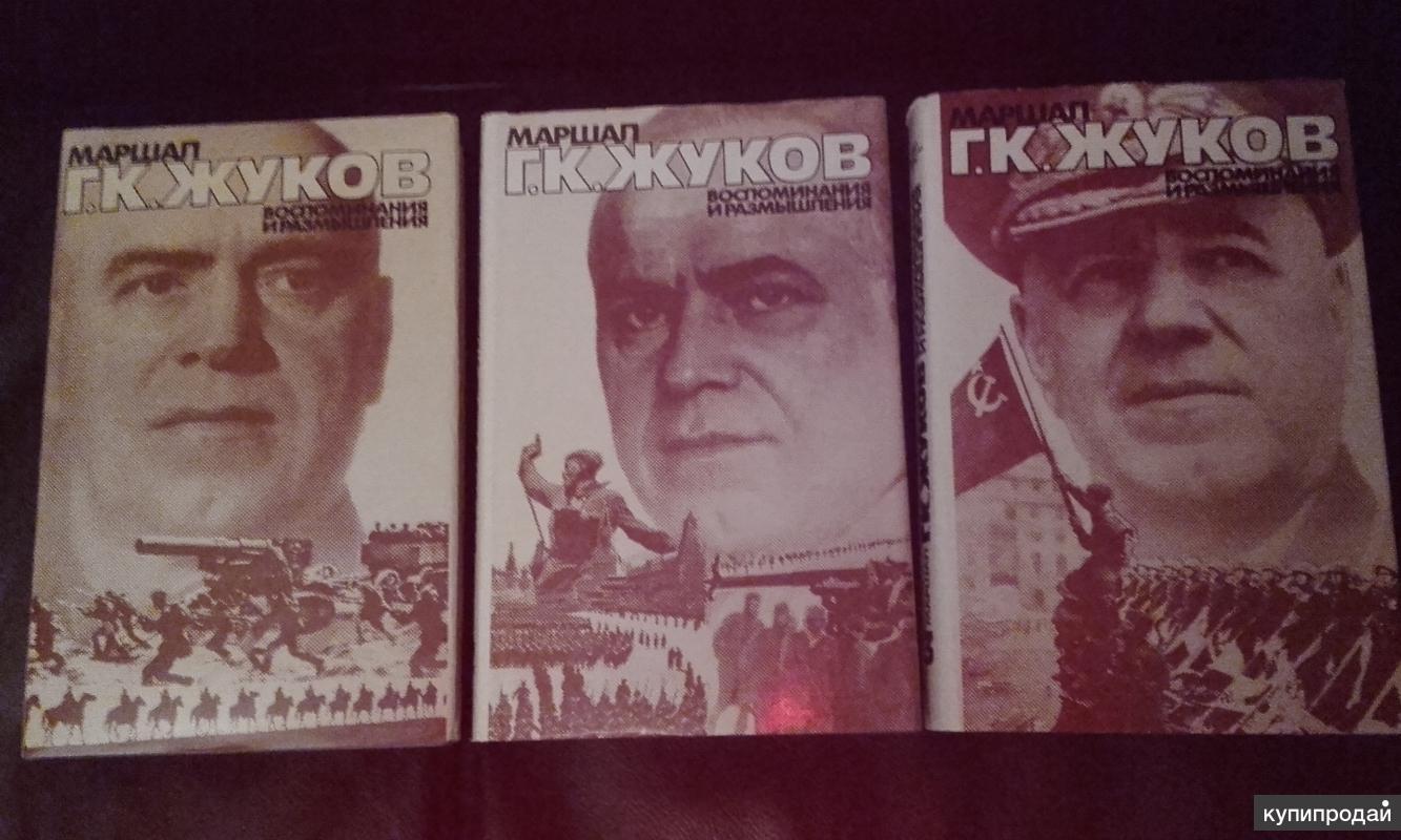 Маршал Жуков в 3-х томах, юбилейное издание