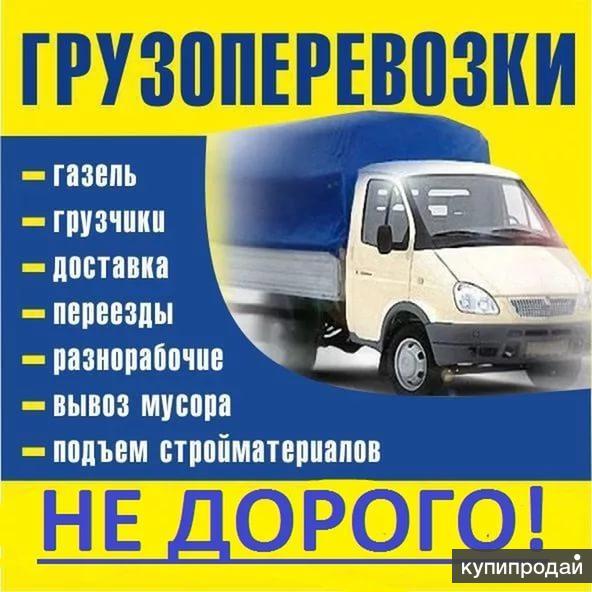 Грузоперевозки/Переезды/Грузчики