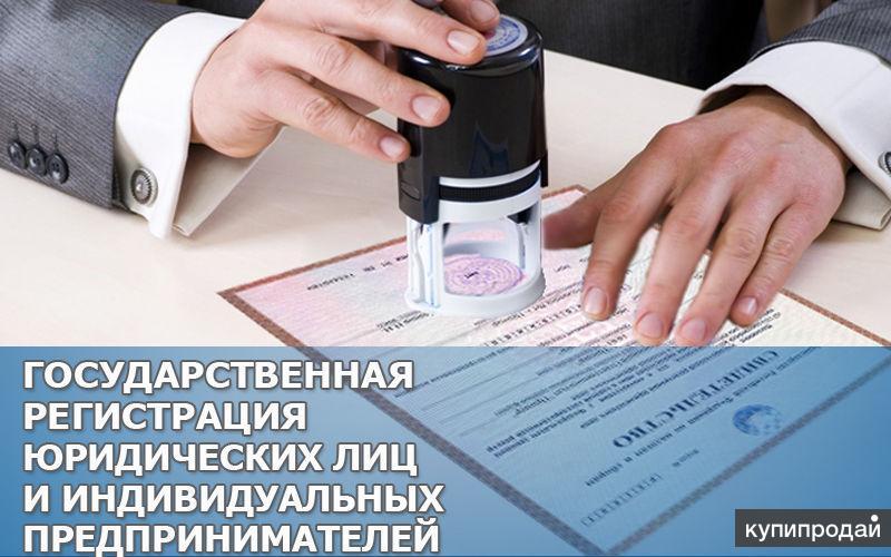 сроки подачи заявлений о регистрации ип на енвд