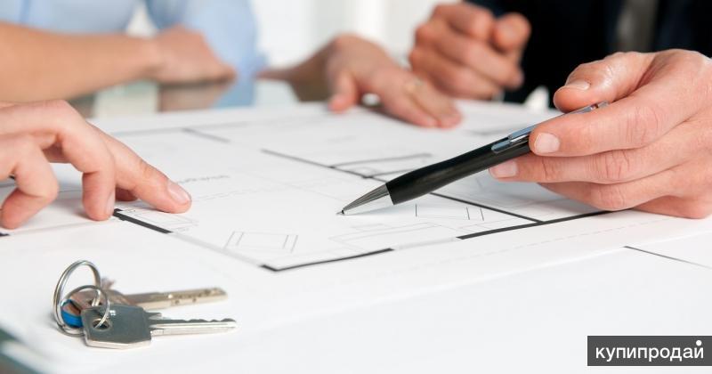 Помощь в оценке, покупке и продаже недвижимости.Консультации.Договора