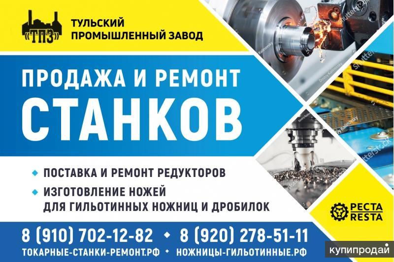 Продажа, ремонт прессов КД2130, КЕ2130.