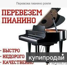 Профессиональные грузчики. Грузоперевозки. Перевозка пианино, сейфов. роялей.Пер