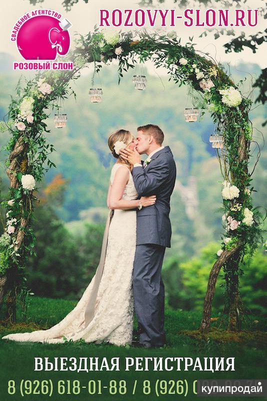 Выездная церемония свадьбы в евпатории