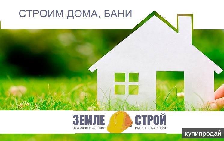 Строительство домов,бань в Новокузнецке