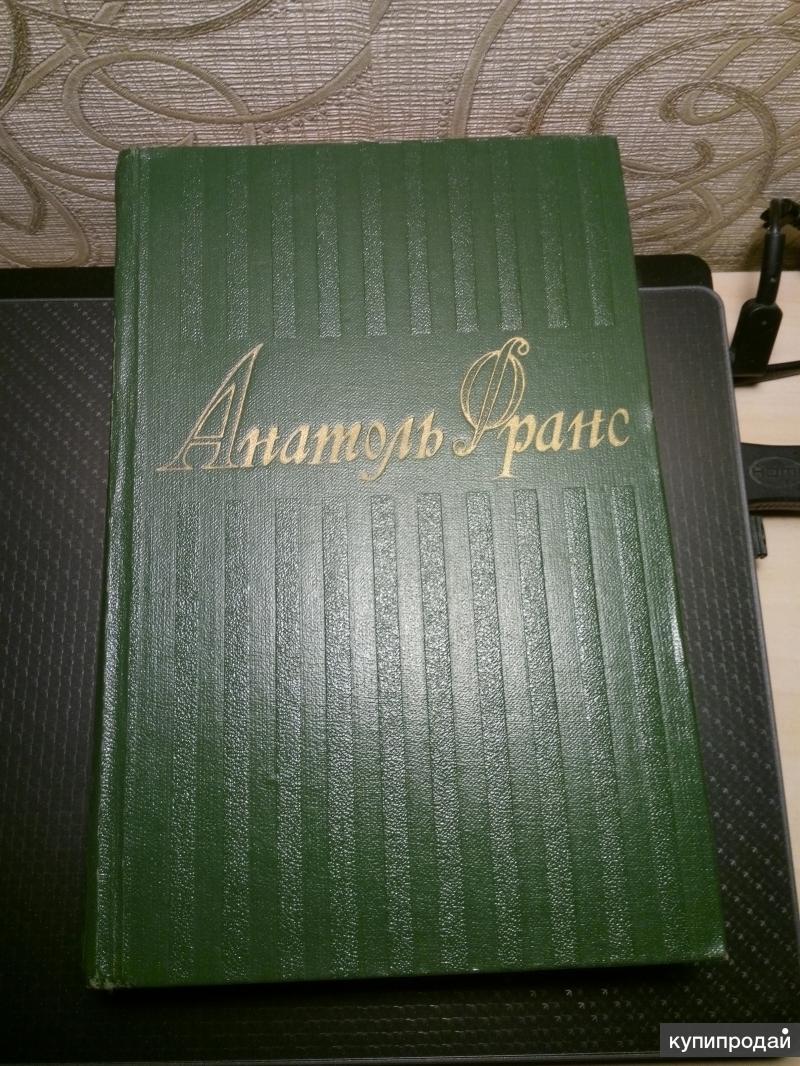 А. Франс. Собрание сочинений в 8 томах. 1957г.