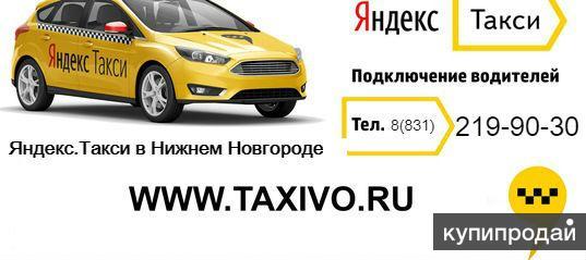 Яндекс такси нижний новгород для водителей