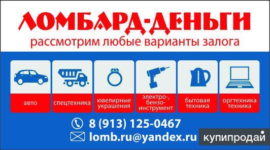 Кредиты/займы по залог/автокредитование