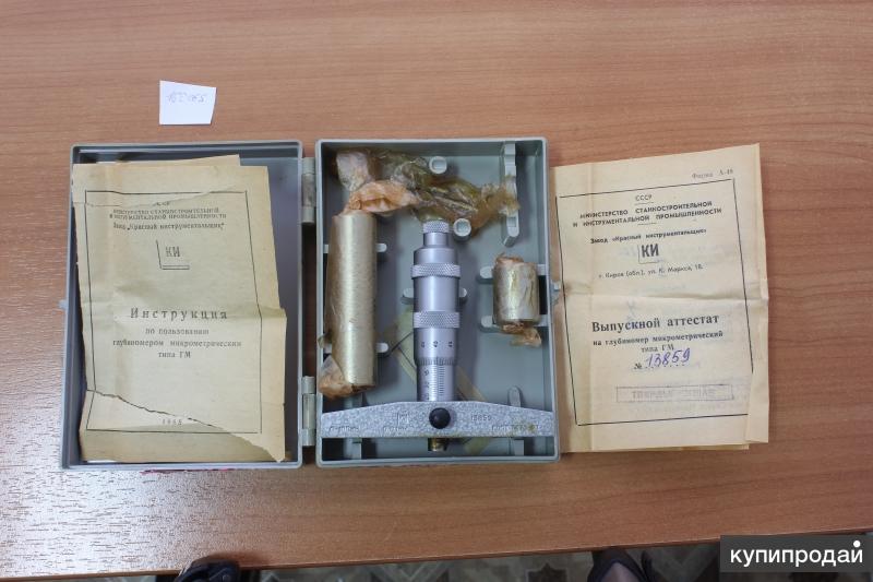 Продам микрометры с хранения