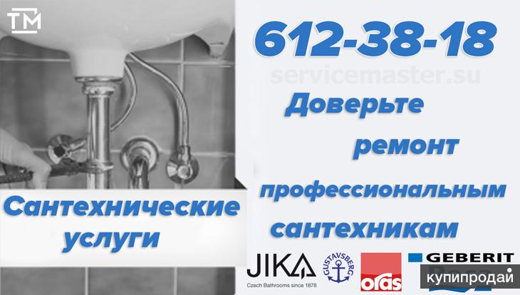 Вызвать сантехника в Санкт-Петербурге