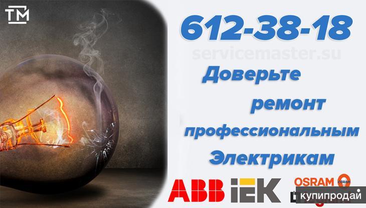 Вызвать электрика в Санкт-Петербурге