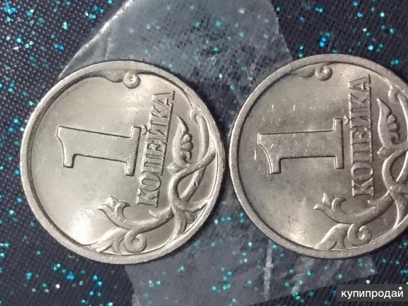 Монеты 1коп 1997 года.