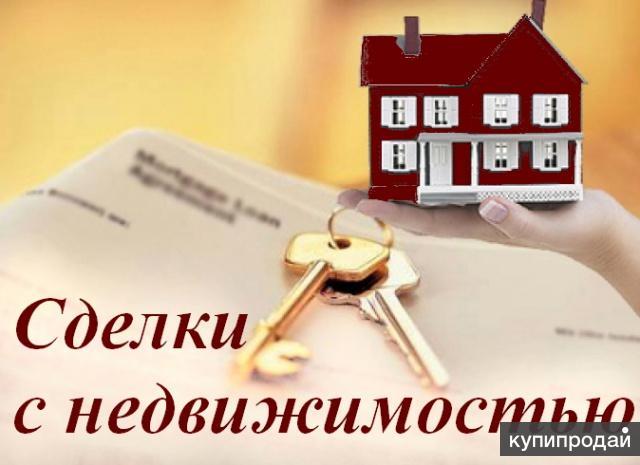 Адвокат по делам в сфере недвижимости