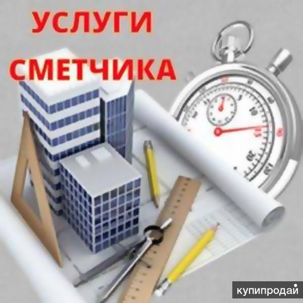 Составление смет, актов КС-2, КС-3