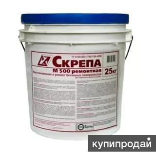 Скрепа М500 М600-ремонт и восстановление бетона.