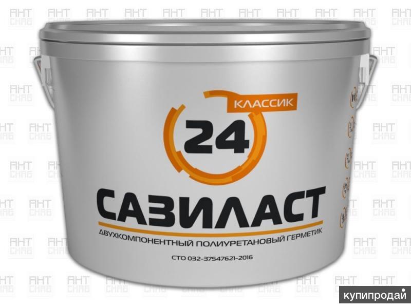 Сазиласт 24-герметик для межпанельных швов.