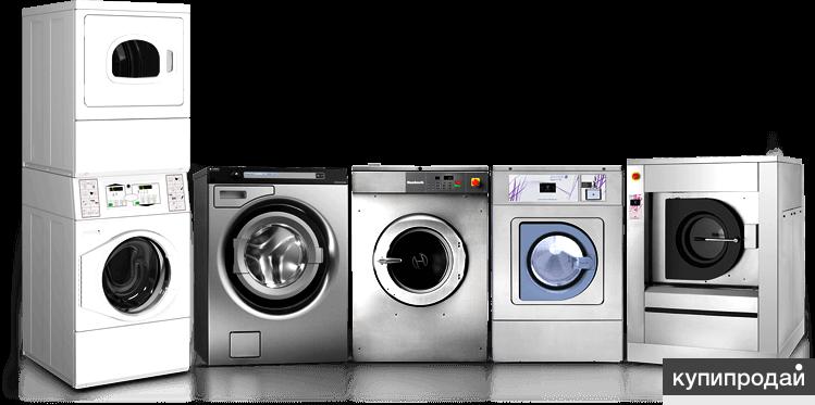 Промышленное прачечное и кухонное оборудование