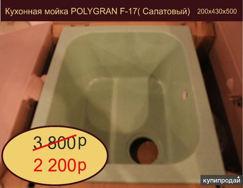 Кухонная мойка POLYGRAN F-17