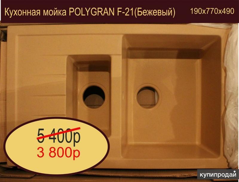Кухонная мойка POLYGRAN F-21