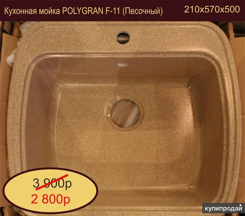 Кухонная мойка POLYGRAN F-11