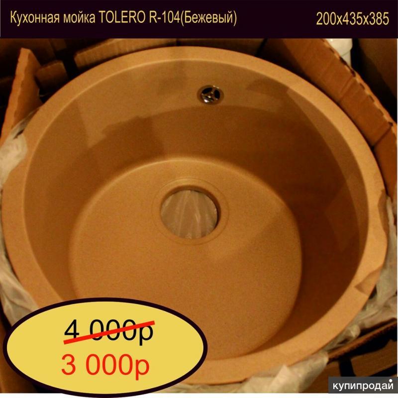 Кухонная мойка TOLERO R-104
