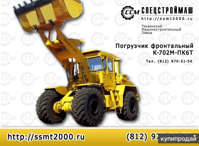 Погрузчик ПК6Т на базе К-700, К-701, К-702, К-703, цена, заказ, купить в кредит