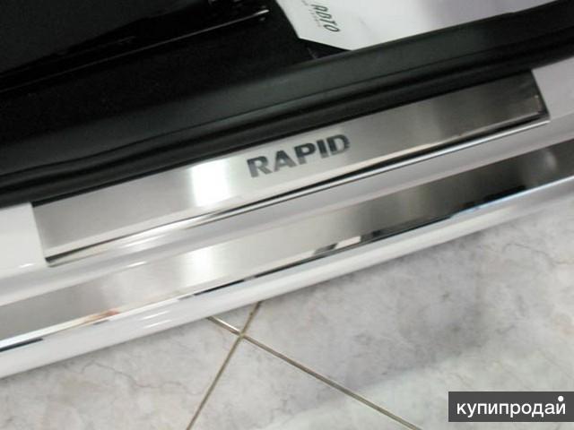 Накладки на пороги для Skoda Rapid