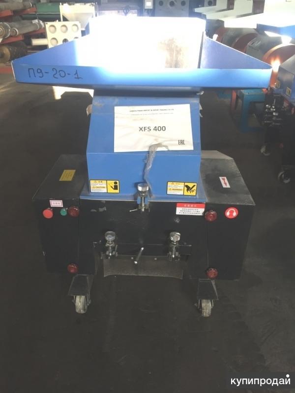 Продаю дробилки XFS-400.