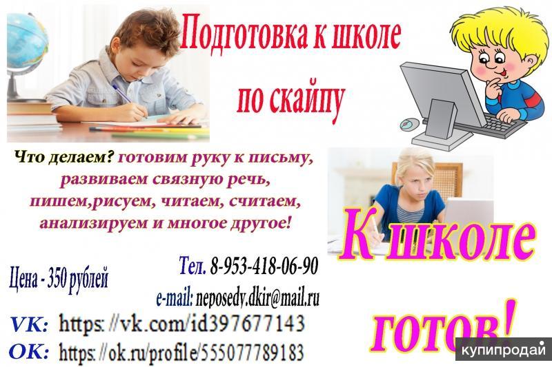 Занятия с дошкольниками по скайпу!!!