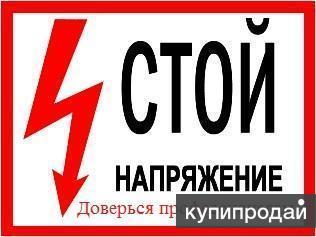 Квалифицированный электрик. Устраню повреждения электропроводки.