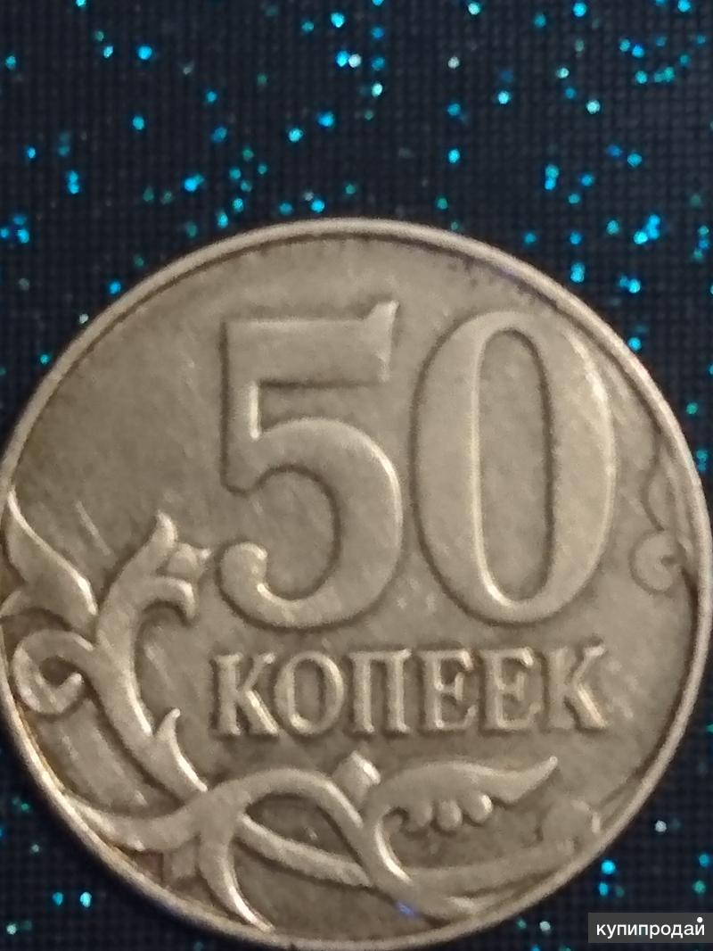 Монета 50 копеек .2012 года Красивый брак.