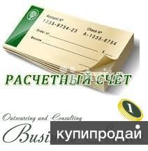 Открытие расчетных счетов в Регионе (167000, Коми, г.Сыктывкар)