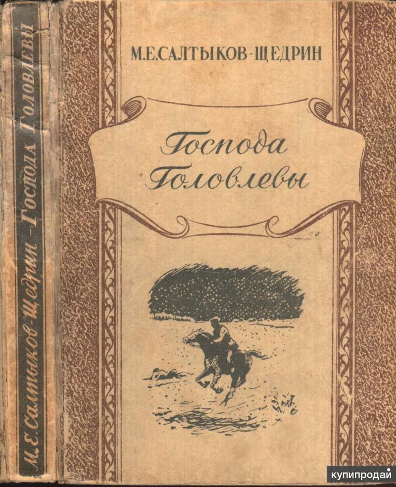 книги салтыкова-щедрина известные нереально красивый водоем