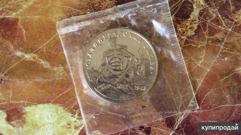 3 рубля 1993 года - Сталинградская битва