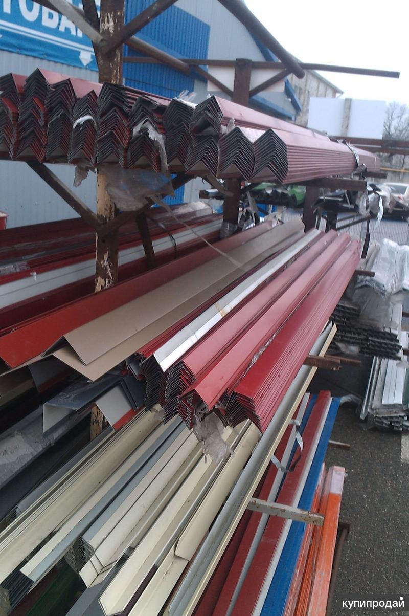 Продаются б/у комплектующие на крышу и забор.