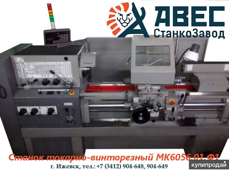 Токарно винторезный станок МК6056.Ф1