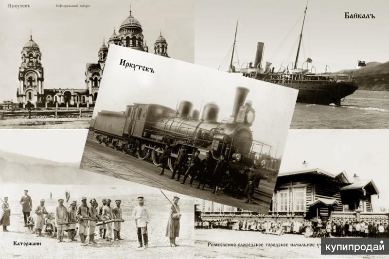 Картинки, открытки старый иркутск